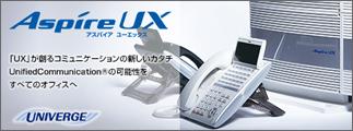 オフィスフォン・ビジネスフォン