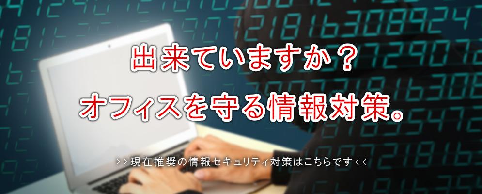 情報セキュリティアイテム、UTM