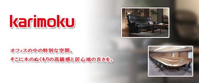 img_karimoku-1