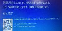 Windows10 アップグレードの呪い!?
