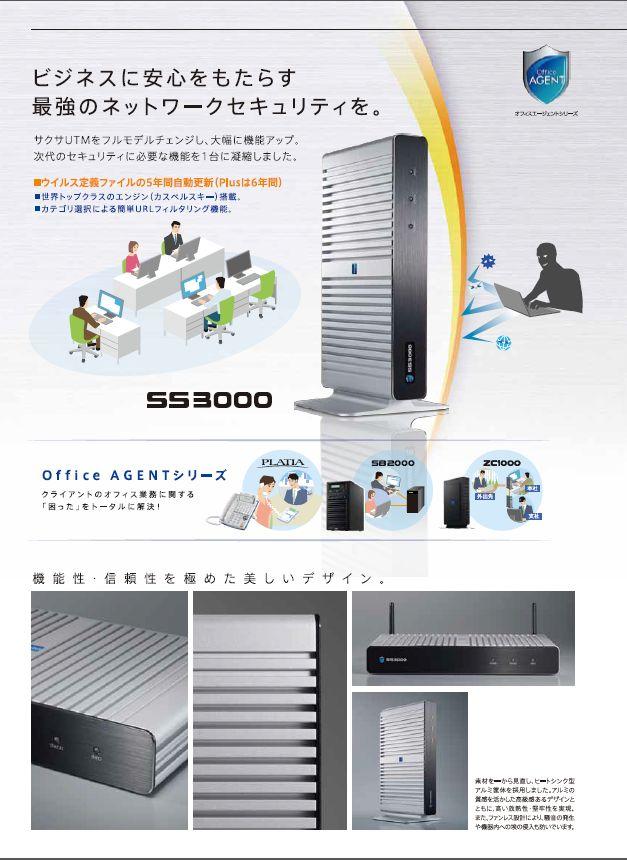 ss30002ページ目
