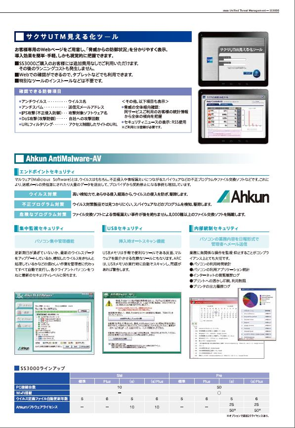 ss30005ページ目