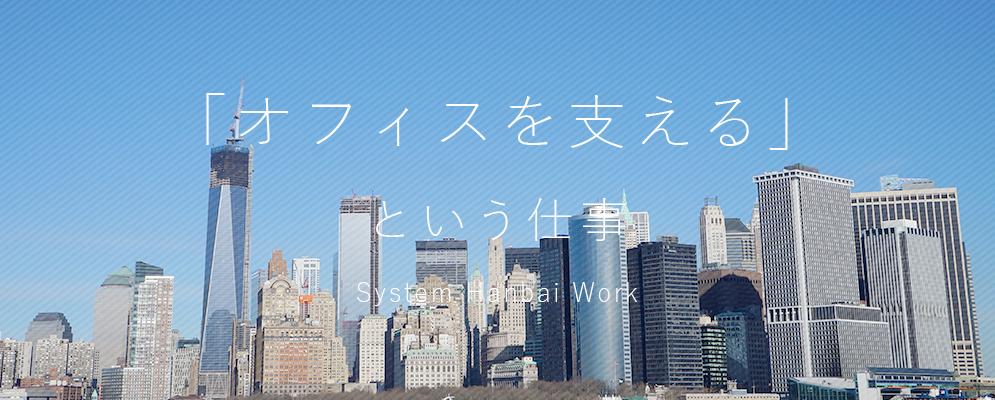オフィス環境トータルサポートのsyshan