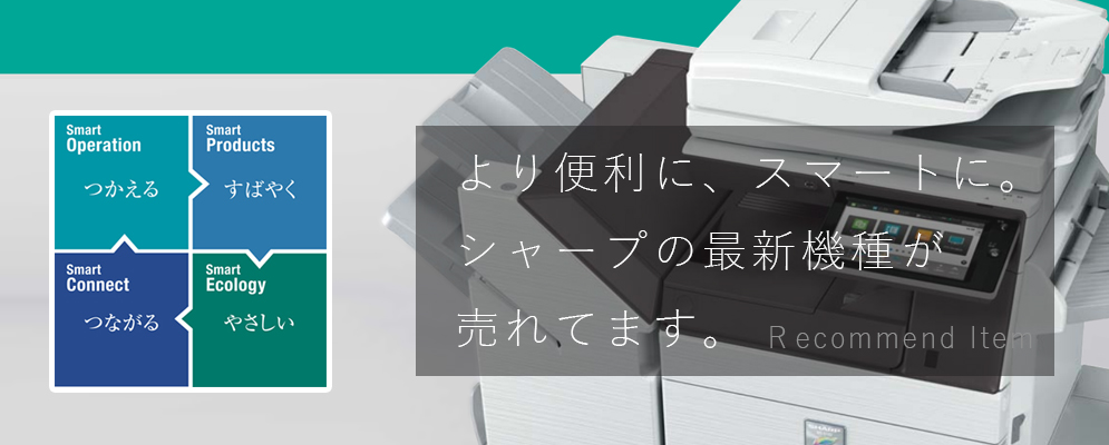 複合機&コピー機のリース導入